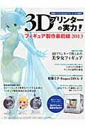 3Dプリンターの実力!フィギュア製作最前線2013