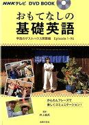 NHKテレビ DVD BOOK おもてなしの基礎英語 早苗のゲストハウス開業編