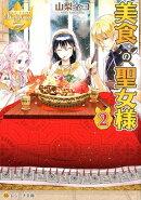 美食の聖女様(2)