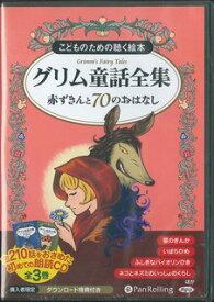 こどものための聴く絵本グリム童話全集(8枚組) 赤ずきんと70のおはなし 朗読CD (<CD>) [ ヤーコプ・グリム ]