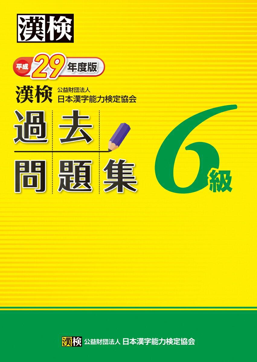 漢検 6級 過去問題集 平成29年度版 [ 公益財団法人 日本漢字能力検定協会 ]