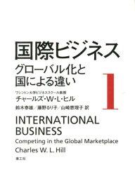 国際ビジネス 1 グローバル化と国による違い [ チャールズ・W・ヒル ]