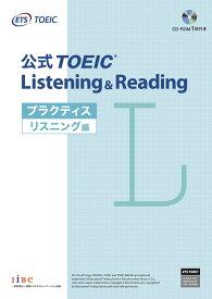 公式TOEIC Listening & Reading プラクティスリスニング編 CD-ROM1枚付 [ Educational Testing ]