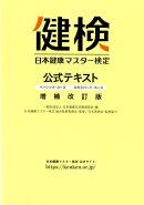 日本健康マスター検定公式テキスト増補改訂版
