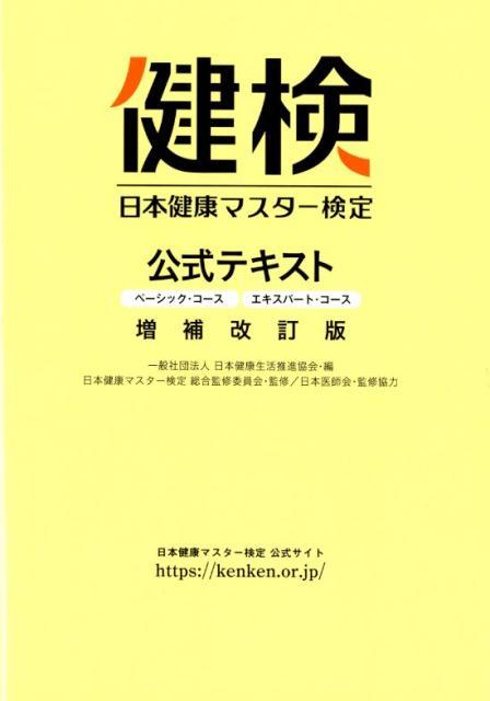 日本健康マスター検定公式テキスト増補改訂版 ベーシック・コース/エキスパート・コース [ 日本健康生活推進協会 ]