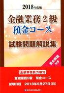 金融業務2級預金コース試験問題解説集(2018年度版)