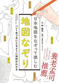 日本地図をなぞって楽しむ 地図なぞり [ 林 雄司 ]