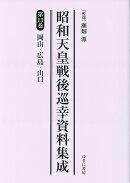昭和天皇戦後巡幸資料集成(第13巻)