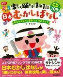 【バーゲン本】2〜5歳児 楽しく踊れる!1曲1話日本むかしばなし CD付き10曲入り