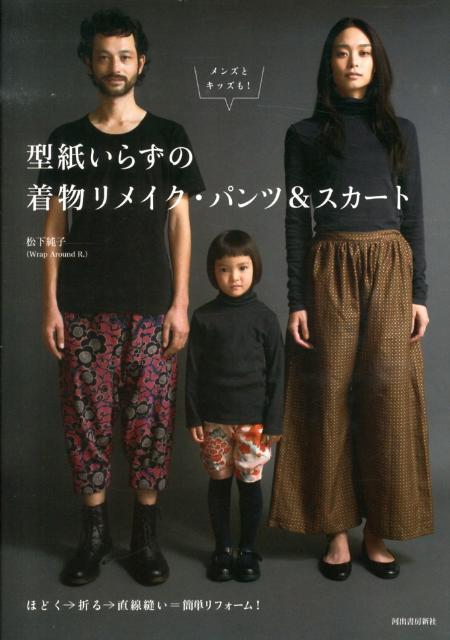 型紙いらずの着物リメイク・パンツ&スカート メンズとキッズも! [ 松下純子 ]