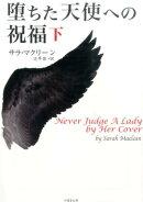 堕ちた天使への祝福(下)