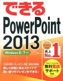 できるPowerPoint 2013