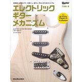 エレクトリック・ギター・メカニズムNew Edit (Rittor Music Mook Guitar magaz)