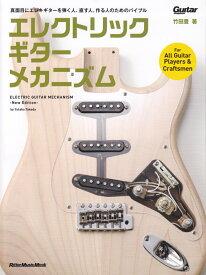 エレクトリック・ギター・メカニズムNew Edit (Rittor Music Mook Guitar magaz) [ 竹田豊 ]
