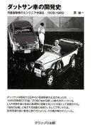 ダットサン車の開発史