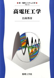 高電圧工学 (新・電気システム工学) [ 日高邦彦 ]