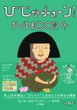 DVD>びじゅチューン!DVD BOOK(4) (<DVD>)