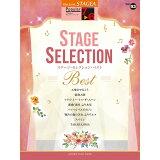 ステージ・セレクションBEST (STAGEA ポピュラー・シリーズ グレード7~6級)