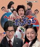 へんしん!ポンポコ玉【Blu-ray】