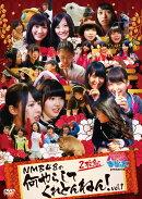 NMBとまなぶくん presents NMB48の何やらしてくれとんねん!Vol.1