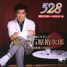 癒しの石原裕次郎〜愛の周波数528Hz〜 [ ACOON HIBINO ]