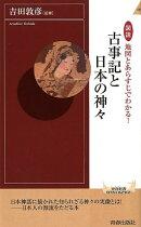 図説地図とあらすじでわかる!古事記と日本の神々