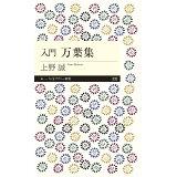入門万葉集 (ちくまプリマー新書)
