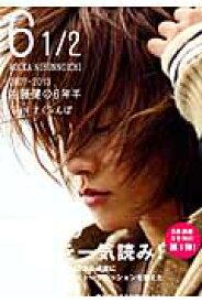 6 1/2(vol.1) 2007-2013佐藤健の6年半 さくらんぼ (Tokyo news mook)