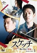 スケッチ〜神が予告した未来〜 DVD-SET1