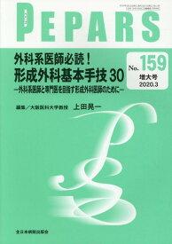 PEPARS(No.159(2020.3増大) 外科系医師必読!形成外科基本手技30 外科系医師と専門医を目 [ 上田晃一 ]