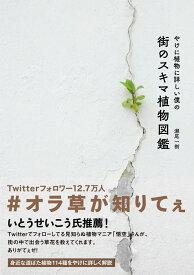 やけに植物に詳しい僕の街のスキマ植物図鑑 [ 瀬尾 一樹 ]