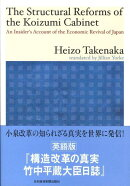 The structural reforms of the Koizumi ca