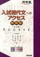入試現代文へのアクセス(発展編)改訂版