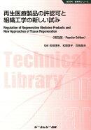 再生医療製品の許認可と組織工学の新しい試み《普及版》