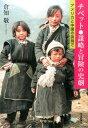 チベット・謀略と冒険の史劇 アメリカと中国の狭間で [ 倉知敬 ]