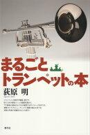 【謝恩価格本】まるごとトランペットの本