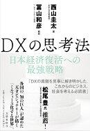 DXの思考法 日本経済復活への最強戦略