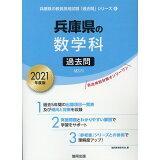 兵庫県の数学科過去問(2021年度版) (兵庫県の教員採用試験「過去問」シリーズ)