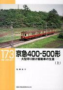 京急400・500形(上)