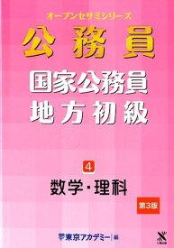 公務員国家公務員・地方初級(4)第3版 数学・理科 (オープンセサミシリーズ) [ 東京アカデミー ]