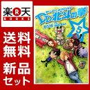 DD北斗の拳 1-5巻セット