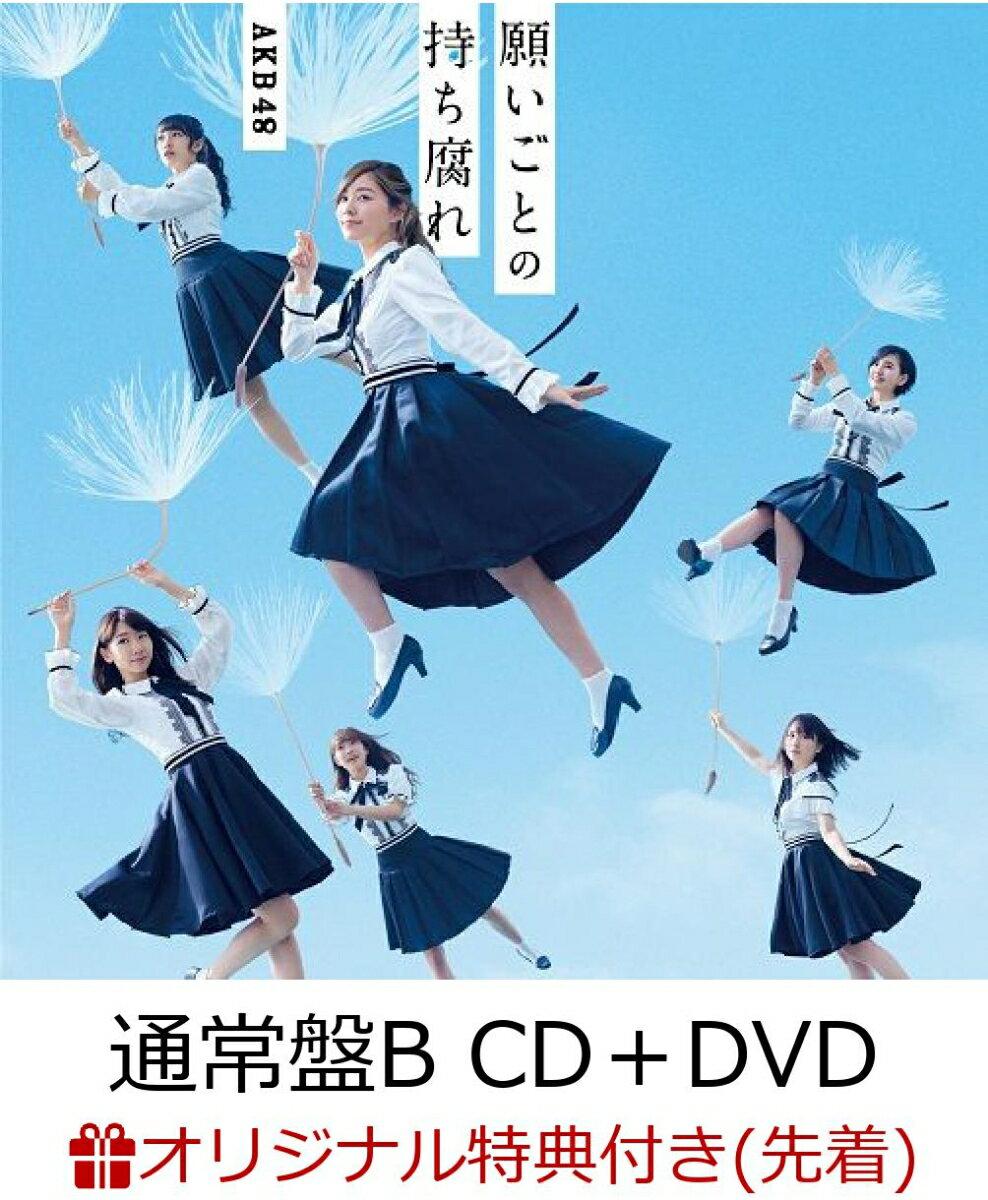 【楽天ブックス限定先着特典】願いごとの持ち腐れ (通常盤 CD+DVD Type-B) (生写真付き) [ AKB48 ]