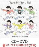 【楽天ブックス限定先着W特典】レッツゴー!ムッツゴー!〜6色の虹〜 (CD+DVD) (クリアファイル+【描き下ろし】ア…