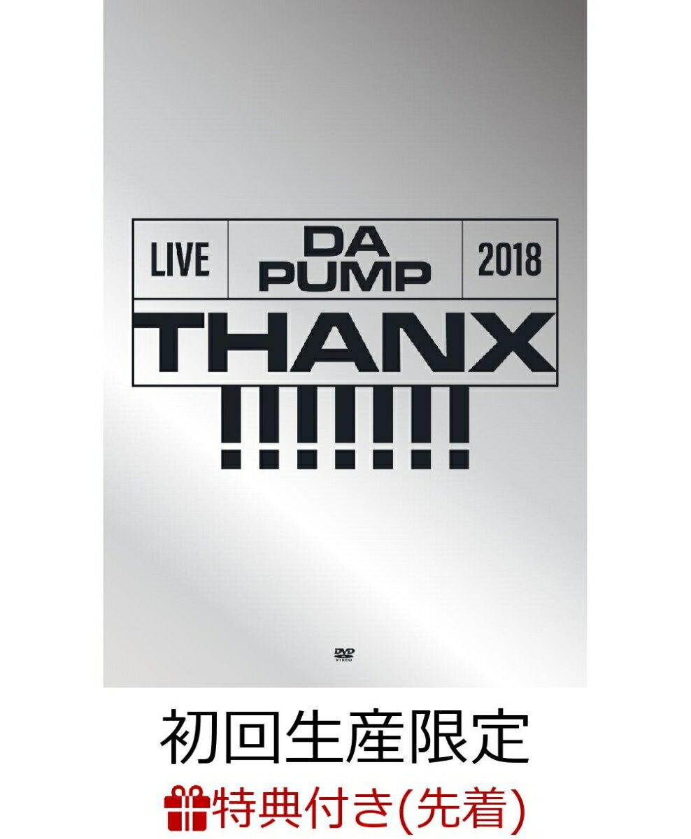 【先着特典】LIVE DA PUMP 2018 THANX!!!!!!! at 東京国際フォーラム ホールA(初回生産限定盤)(スマプラ対応)(ライブ写真ポストカード7種セット付き) [ DA PUMP ]