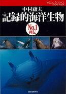 【バーゲン本】記録的海洋生物 No.1列伝