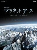 プラネットアース 新価格版 ブルーレイ BOX 2【Blu-ray】