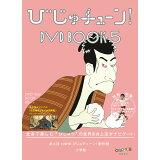 DVD>びじゅチューン!DVD BOOK(5) (<DVD>)