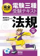 【予約】完全マスター 電験三種受験テキスト 法規(改訂4版)