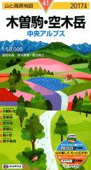 木曽駒・空木岳(2017年版)