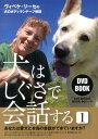 DVD>犬はしぐさで会話する(1) (<DVD>) [ ヴィベケ・エス・リーセ ]
